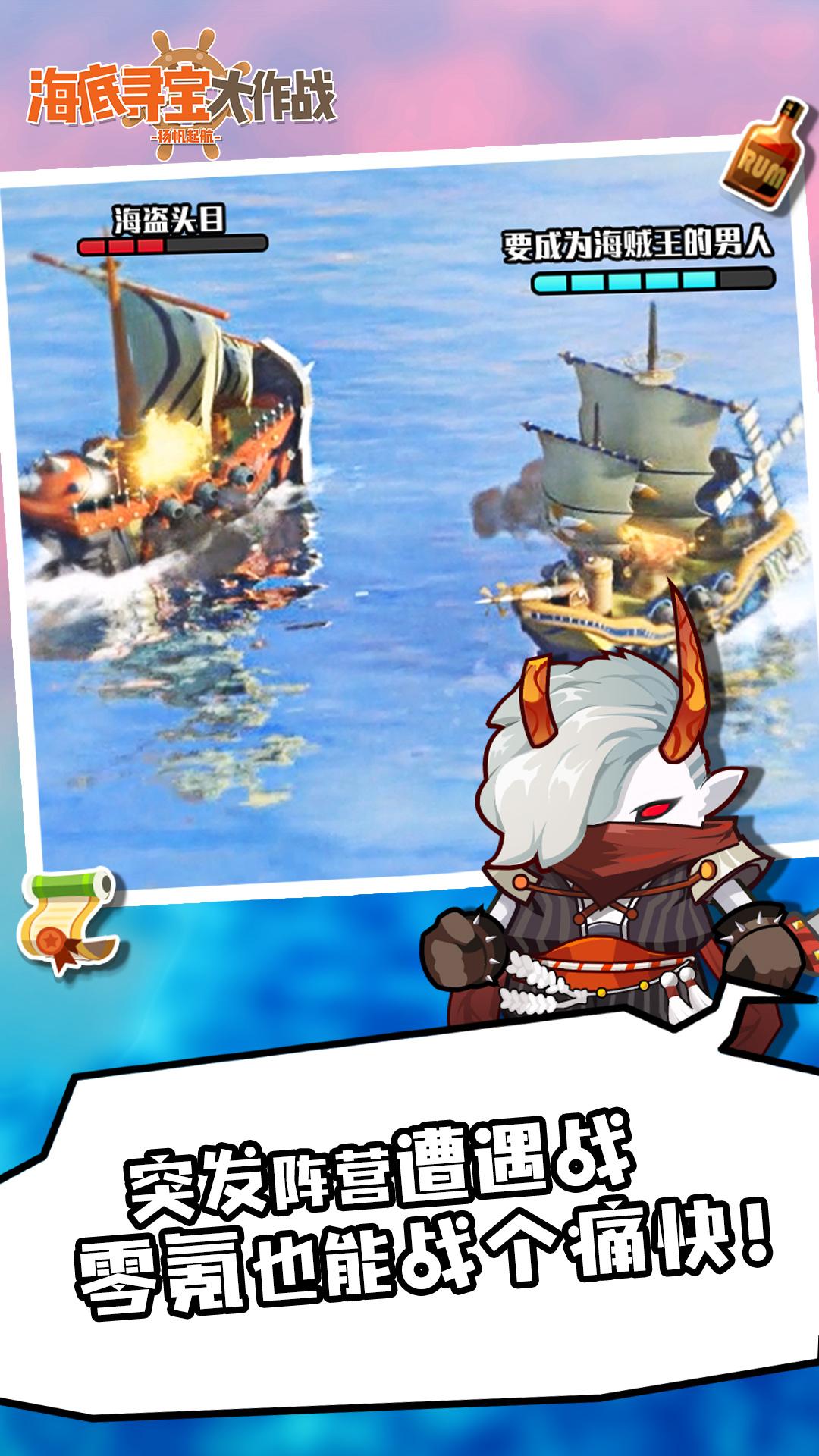 海底寻宝大作战