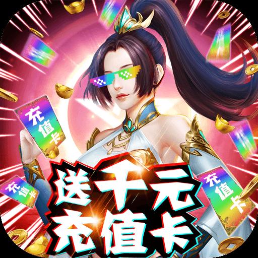 仙之侠道_BT